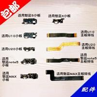 适用魅族魅蓝note5 5S U10 U20 MAX X尾插小板送话器USB充电接口主板排线 副板