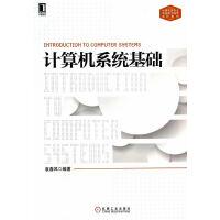 【旧书二手书8成新】 计算机系统基础 袁春风 机械工业出版社