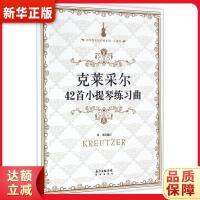 克莱采尔42首小提琴练习曲 邓川 9787536080621 花城出版社 新华书店 品质保障