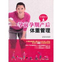 孕前孕期产后体重管理 刘玉本,滕桂珍 吉林科学技术出版社 9787538453300