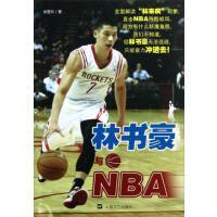 林书豪与NBA徐望云上海文艺出版社