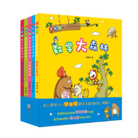 李毓佩数学王国历险记(套装共5册)