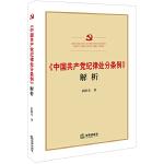 《中国共产党纪律处分条例》解析