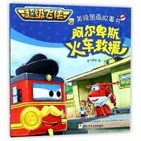 阿尔卑斯火车救援/超级飞侠3美绘图画故事书