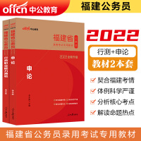 中公教育省考2021福建省公务员录用考试:教材(申论+行测)2本套