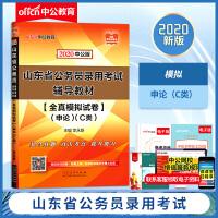 中公教育2020山东省公务员考试用书辅导教材全真模拟试卷申论C类