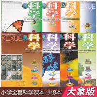 大象版 小学课本 科学全套8本 三四五六年级 教科书教材课本 正版全新科学三年级(下册) 3、4、5、6年级上下册全套