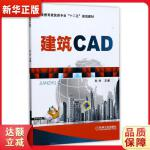 建筑CAD 孙玲 9787111345602 机械工业出版社 新华书店 品质保障