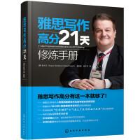 雅思写作高分21天修炼手册(21-day Empowerment Manual to Ace IELTS Writin