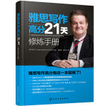 雅思写作高分21天修炼手册(21-day Empowerment Manual to Ace IELTS Writing)