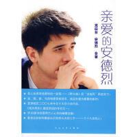 【二手书旧书9成新】亲爱的安德烈龙应台 人民文学出版社