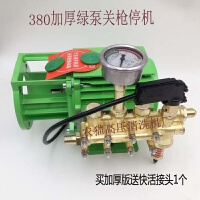 冠宙220v高压清洗机QL280型380型洗车机泵头刷车器配件水枪SN8511 绿色 加厚绿泵关枪停机