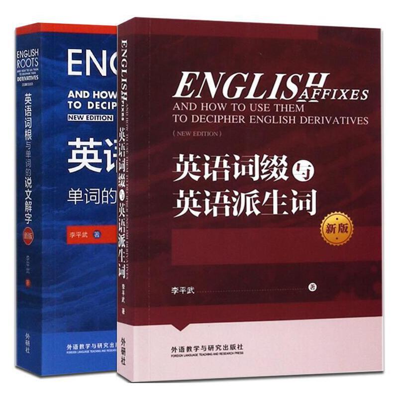 英语词根与单词的说文解字+英语词缀与英语派生词 英语词汇 新版 套装2本外研社 外语学习 词根词义 常用的英语词根 英语单词