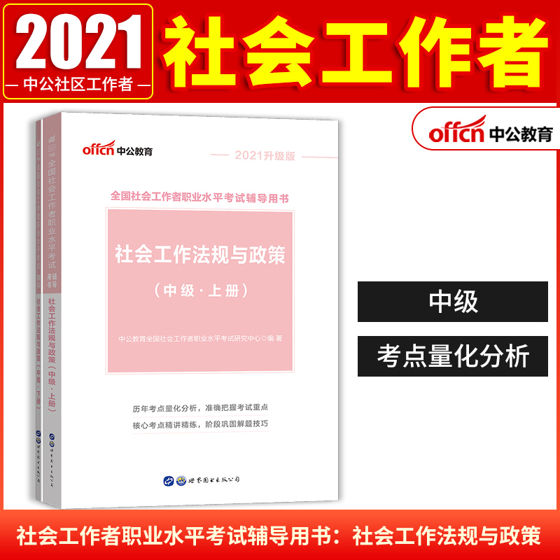 中公教育2019全国社会工作者职业水平考试辅导用书:社会工作法规与政策(中级)