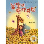 聪明豆绘本系列第3辑:美宝的魔法花园