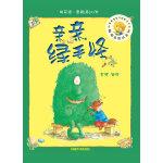 聪明豆绘本系列第5辑:亲亲绿毛怪