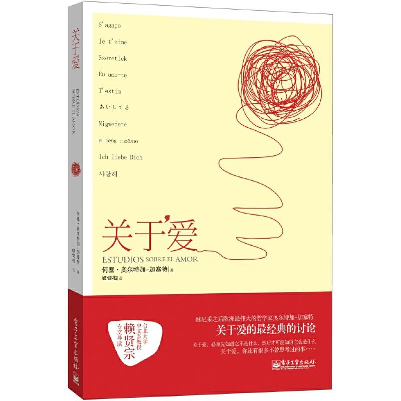 关于爱:关于爱的最经典的讨论 继尼采之后欧洲*伟大的哲学家奥尔特加-加塞特    关于爱的*经典的讨论