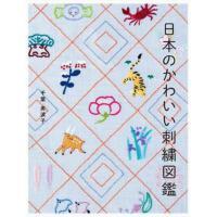 日本のかわいい刺��龛a 日本可爱刺绣 手工设计 日文生活书籍