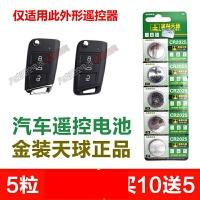 15款斯柯达新明锐 大众凌度 汽车遥控器钥匙纽扣电池 CR2025