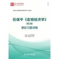 任保平《宏观经济学》(第2版)课后习题详解【资料】