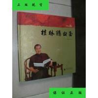 【二手旧书9成新】桂林鸡血玉 /唐正安 编著 广西师范大学出版社