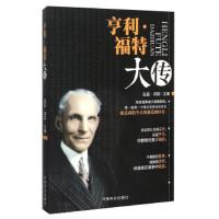 【二手旧书9成新】 文学名家名著:亨利 福特大传泓露・沛霖9787504491282中国商业出版社