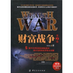 财富战争(第2版) 程碧波 中国纺织出版社 9787506464673
