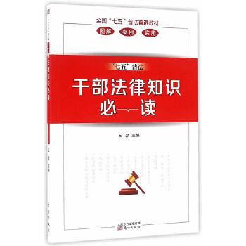 """干部法律知识必读 全国""""七五""""普法*教材,图解+案例,更实用的干部法律知识必读。"""