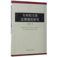 专利权交易法律制度研究