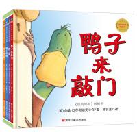 鸭子麦克斯系列(全4册)