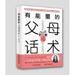 有能量的父母话术――一本专门送给中国父母的亲子沟通话术宝典