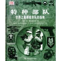 特种部队:世界上最精锐部队的指南