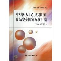 中华人民共和国食品安全国家标准汇编(2011年度)