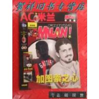 【二手旧书9成新】AC米兰中文版 加图索之心 作者不详 出版社广州出版社