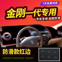 吉利新远景S1仪表台避光垫X1/X3/X6/SUV金刚财富配件中控防晒改装