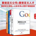 经济管理套装4册 重新定义公司:谷歌是如何运营的+重新定义团队:谷歌首席人才官的团队管理法则+重新定义人才+人际关系心
