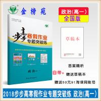正版2018步步高寒假作业专题突破练 高一政治 全国版