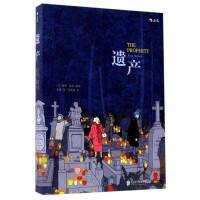 遗产 法国安古兰年度漫画大奖作品 露图莫丹著 爱情金钱历史与记忆的 图像小说类漫画 书籍 后浪出品
