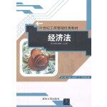经济法(21世纪工商管理教材) 梁鑫 清华大学出版社