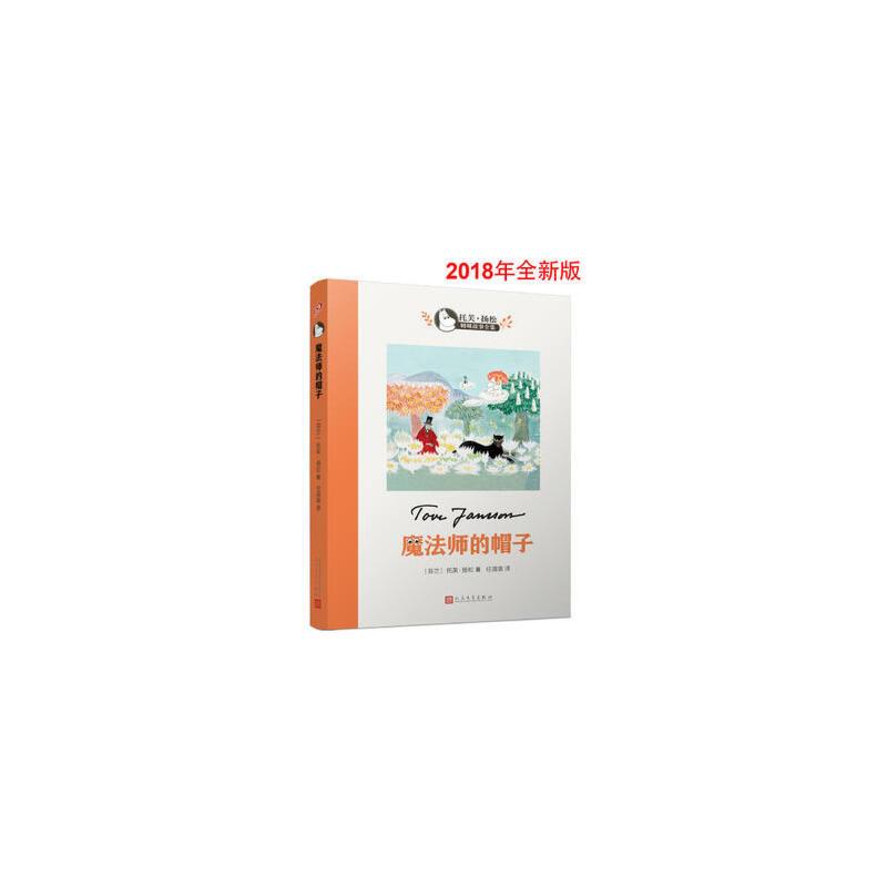 魔法师的帽子(托芙·扬松姆咪故事全集) 世界儿童文学大师、国际安徒生奖得主托芙·扬松作品。畅销中国数十年,中国老师推荐的X佳课外读物之一。培育孩子的根本就是培育孩子做人,这个旷世经典的故事在不经意的表达中,寓意着深刻的做人道理。