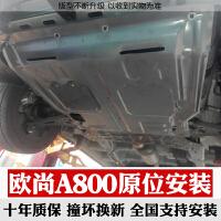长安欧尚发动机护板专用欧尚X70A底盘护板18欧尚a800发动机下护板