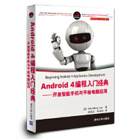 Android 4编程入门经典――开发智能手机与平板电脑应用(移动与嵌入式开发技术) 9787302301516 李伟