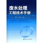 废水处理工程技术手册 潘涛,田刚 9787122075703 化学工业出版社 新华书店 品质保障