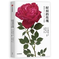 """时间的玫瑰 (魅惑のオ�`ルトロ�`ス�龛a) 珍贵的""""古老玫瑰圣经"""",100个经典的玫瑰品种,附赠玫瑰月历。世界玫瑰专家讲"""