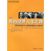 115我的���人生之路 (美)布�特,赫希 ,柯祥河 海南出版社