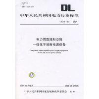 DL/T10742007电力用直流和交流一体化不间断电源设备