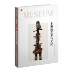 博物馆之友:非洲的艺术与文化