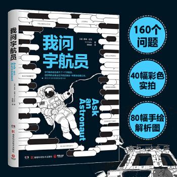 我问宇航员(pdf+txt+epub+azw3+mobi电子书在线阅读下载)