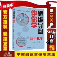 思维导图伴你学 初中化学 导图+手册+1DVD视频光盘碟片