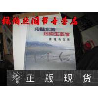 【二手正版9成新现货】内陆水域污染生态学原理与应用
